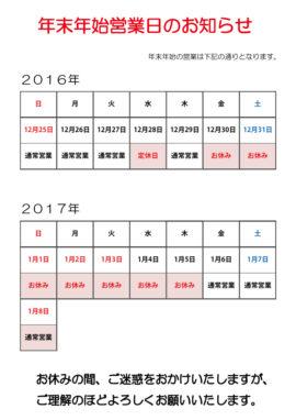 2016-2017 年末年始営業のお知らせ