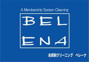 会員制クリーニング ベレーナ produced by kounan.Co.Ltd