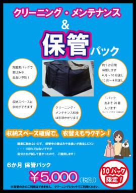 衣類 無酸素 保管 パック by 下町、東京都江東区亀戸の会員制クリーニングベレーナ