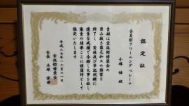 京技術修染会 認定 修復師 会員制クリーニングベレーナ 小林 悟